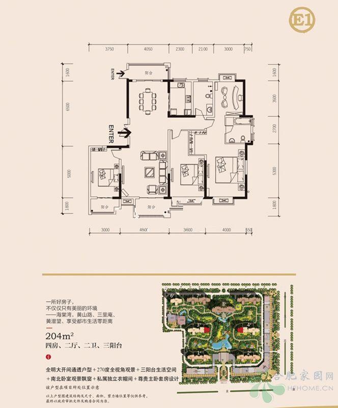 >正文   蓝鼎海棠湾(网上备案) 推荐四房:e1户型4室2厅2卫204平米